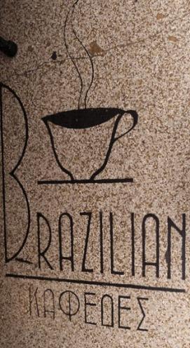 Καφενείο Μπραζίλιαν