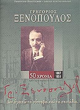 Ξενόπουλος