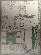 Αλέκος Φασιανός - Η συμφωνία του Μπραζίλιαν